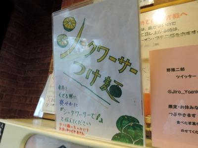 15/07/30野猿二郎 シーク