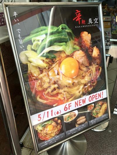 17/08/24辛麺真空 相模大野 02