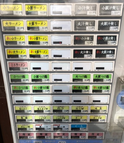 18/12/19麺屋歩夢 03