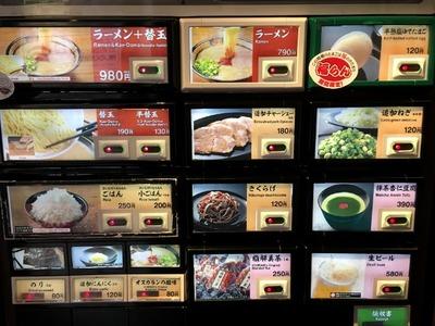 17/01/29一蘭横浜桜木町店 04