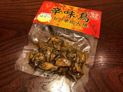 19/12/06丸亀製麺スーパーデポ八王子みなみ野店07
