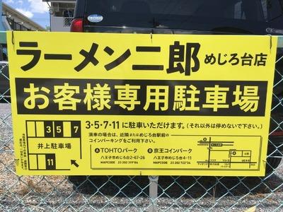 17/06/02ラーメン二郎めじろ台店 03