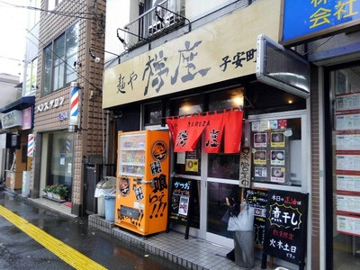 麺や 樽座子安町店 外観2015