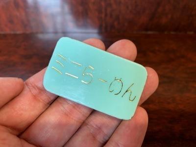 21/09/22ラーメン二郎めじろ台店 04