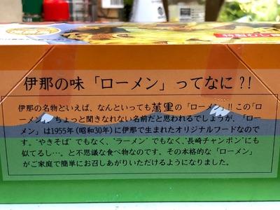 19/05/23萬里いなローメン 06