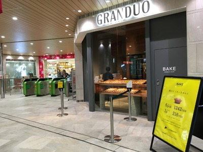 BAKE CHEESE TART 立川店 外観