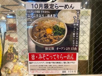 20/10/04ど・みそ町田店 02