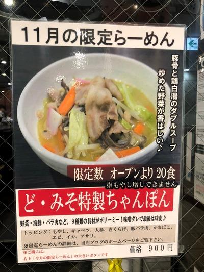 18/11/06ど・みそ町田店 01