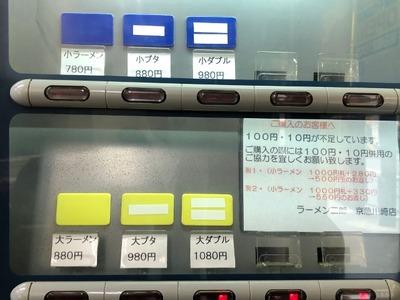 19/12/09ーメン二郎京急川崎店 03