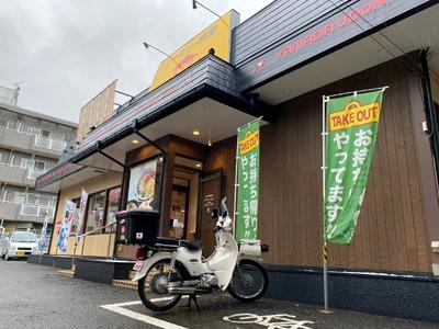 21/07/02山田うどん食堂相模原中央店 01