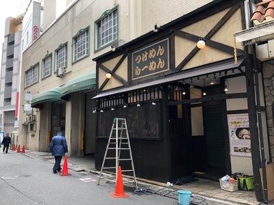19/02/15いきなり!ステーキ町田店 14
