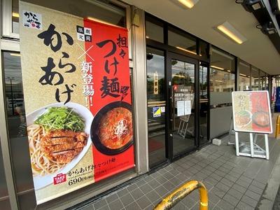 21/06/05からやま南橋本店 05