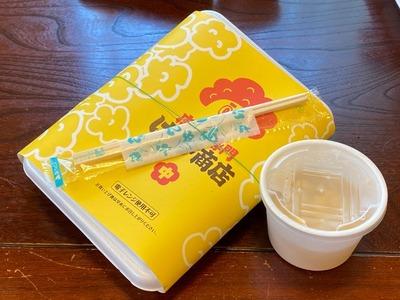 20/04/29唐揚げ専門はっぴ商店相模原店 01