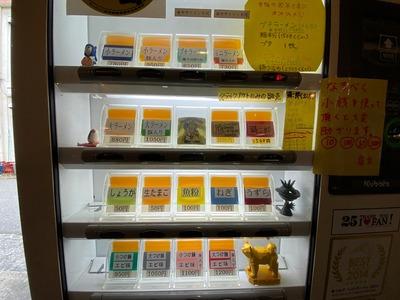 20/10/06ラーメン二郎会津若松駅前店 03