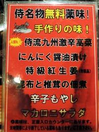 麺屋侍八王子店 店内6