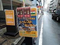 15/04/14エベレストキッチン中山店 01