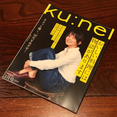 18/01/22ku:nel(クウネル)