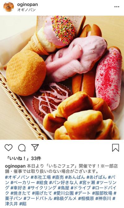 19/02/19オギノパン本社工場直営店 03