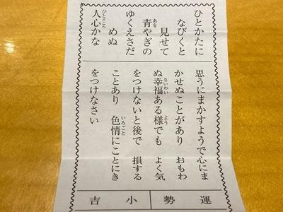 21/03/17麺場田所商店多摩ニュータウン店 11