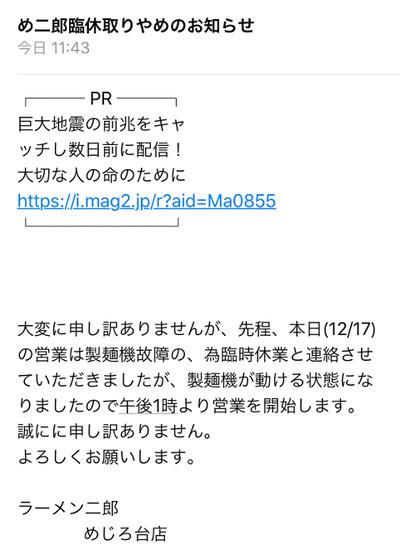 18/12/17ラーメン二郎めじろ台店 02