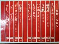 東京餃子楼三軒茶屋本店 メニュー2