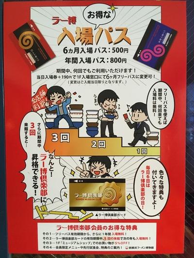 17/11/16新横浜ラーメン博物館 03