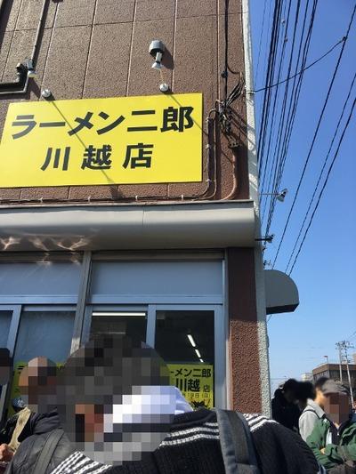 17/03/22ラーメン二郎川越店 10