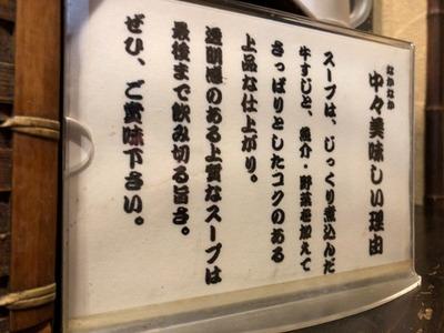 18/02/21らーめん中々(なかなか)煮卵らーめん 12