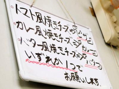 18/12/11ラーメン二郎中山駅前店07