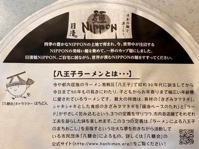 20/04/25日進八王子ラーメン 06
