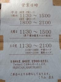 15/03/05くり山 辛つけ+半チャーシュー 06