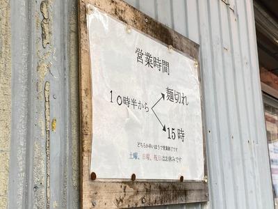 20/01/27ラーメン二郎小岩店 10