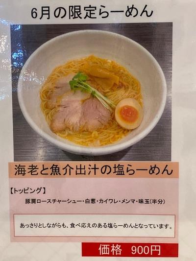 20/06/09ど・みそ町田店 01