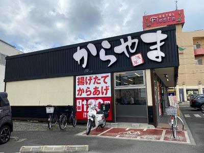 21/06/05からやま南橋本店 04