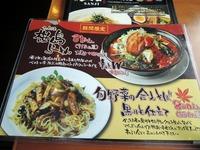14/10/09麺家三士 三士らーめん 3