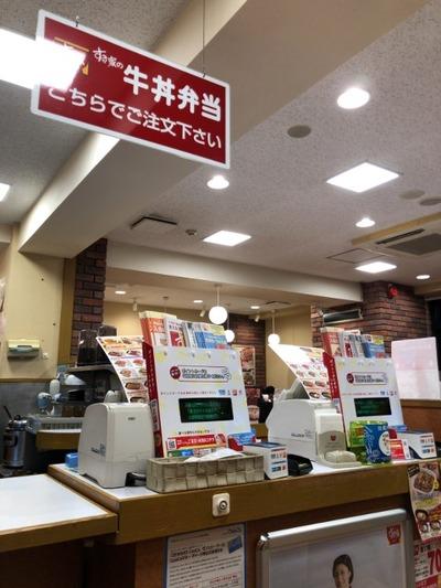 19/11/15すき家八王子椚田店 01