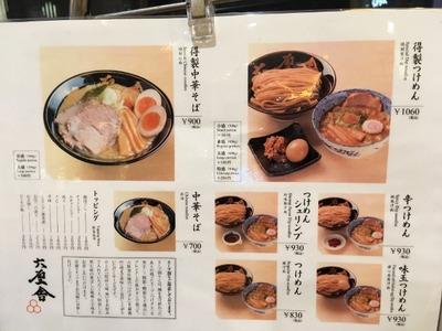 17/10/23六厘舎 TOKYO スカイツリータウン・ソラマチ店01