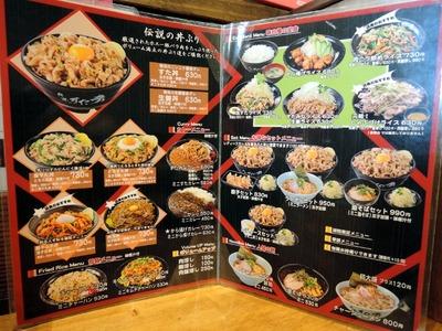 15/05/23伝説のすた丼屋八王子東浅川店 3