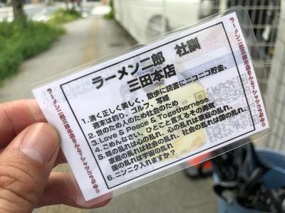 19/09/28 二郎三田本店 ぶたラーメン 10