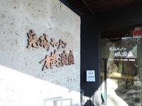 横濱家高尾店 外観2014 3