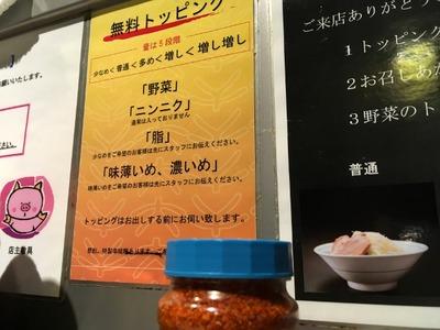 17/10/11ラーメン大 蒲田店06
