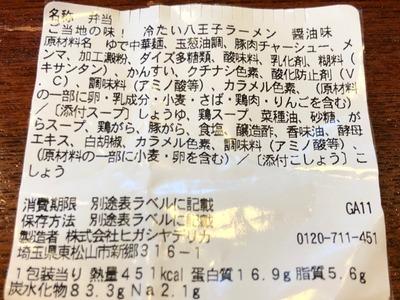 18/07/21セブンイレブン 冷たい八王子ラーメン 11