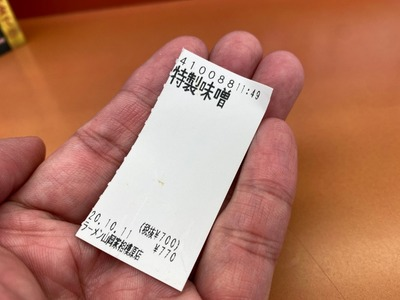 20/10/11ラーメン山岡家相模原店 06