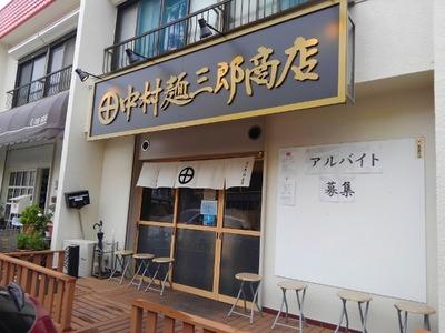 中村麺三郎商店 外観