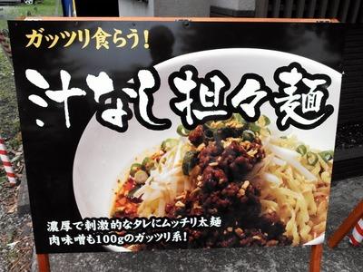 極担々麺真空 看板 2