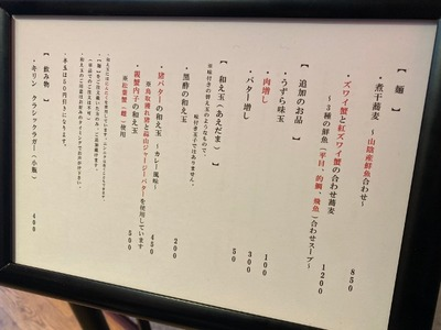 20/01/02横濱ノ貫 07