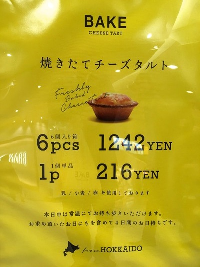 16/11/28BAKE CHEESE TART 立川店01