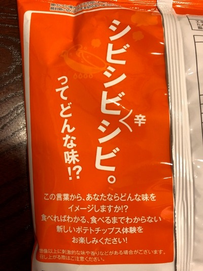 18/12/06シビシビ辛シビ。ポテトチップス 02