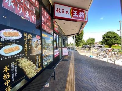 20/08/29餃子の王将フレスポ八王子みなみ野店 02