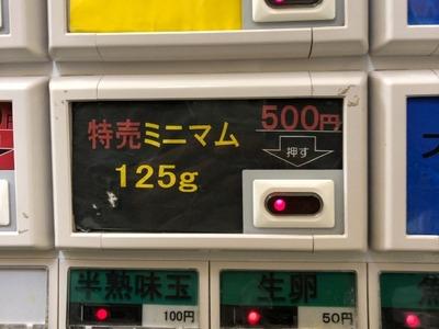 19/03/29ラーメン八王子田田03